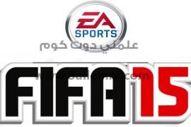 """تعرف على المواصفات و البرامج اللازمه لتشغيل لعبه فيفا 2015 """"Fifa 2015"""""""