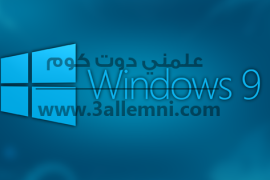 """مايكروسوفت تعلن موعد إطلاق """"ويندوز 9"""""""