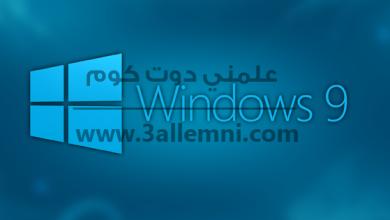 """مايكروسوفت تعلن موعد إطلاق """"ويندوز 9"""" 2"""