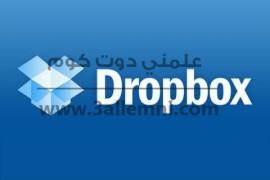 """تشغيل اكثر من حساب دروب بوكس """"Dropbox"""" على الاندرويد"""
