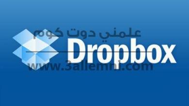 """تشغيل اكثر من حساب دروب بوكس """"Dropbox"""" على الاندرويد 4"""