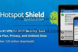تحميل افضل برنامج VPN لتشفير اتصالك بالانترنت ومنع التجسس عليك