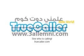 """كيفيه الحصول على حساب مميز """"Premium Account"""" لتطبيق Truecaller لمده سنه مجانا"""