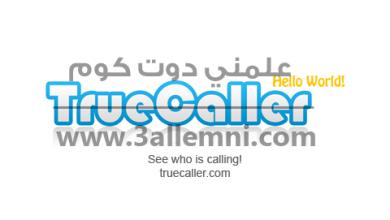 """كيفيه الحصول على حساب مميز """"Premium Account"""" لتطبيق Truecaller لمده سنه مجانا 3"""