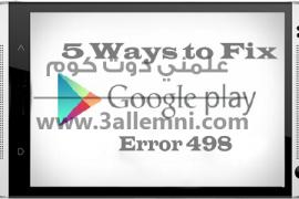 شرح اصلاح خطأ 498 فى تطبيق Google Play