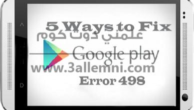 شرح اصلاح خطأ 498 فى تطبيق Google Play 5