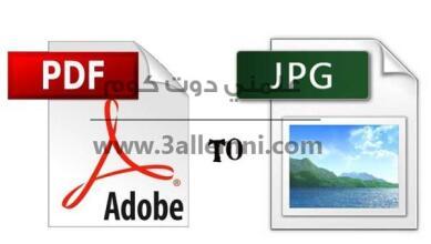 كيفية تحويل ملفات الـ PDF الي JPG 1