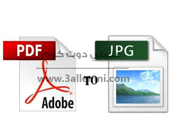 تحويل ملف الpdf الي jpg