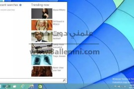 كيفية اخفاء زر البحث في ويندوز 10