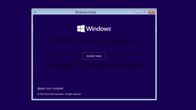 شرح تثبيت نظام التشغيل ويندوز 10 3