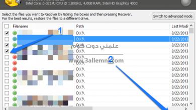 كيفية استرجاع الملفات والصور المحذوفه 2