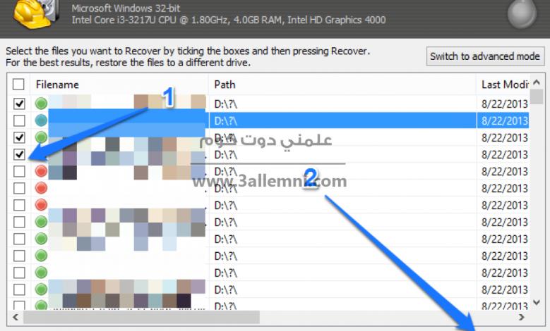 كيفية استرجاع الملفات والصور المحذوفه 1