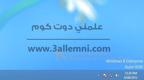 كيفية ازالة العلامه المائيه (Watermark) في Windows 10 3