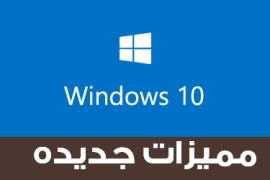 مميزات Windows 10