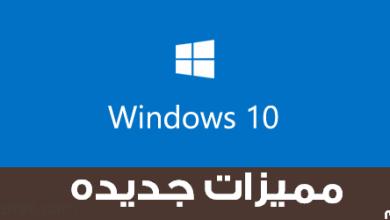 مميزات Windows 10