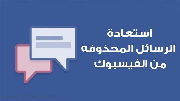 استعادة الرسائل المحذوفه من الفيس بوك