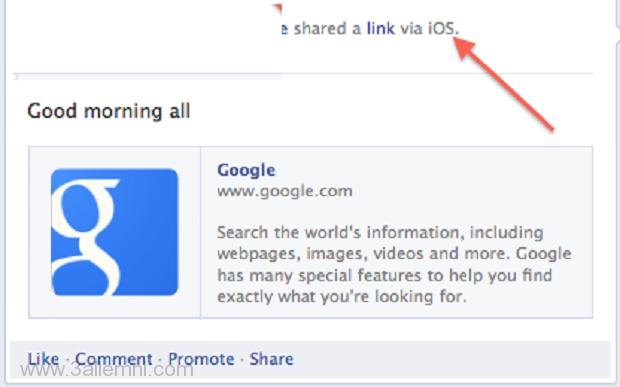 كيفية كتابة بوست في الفيسبوك via iOS