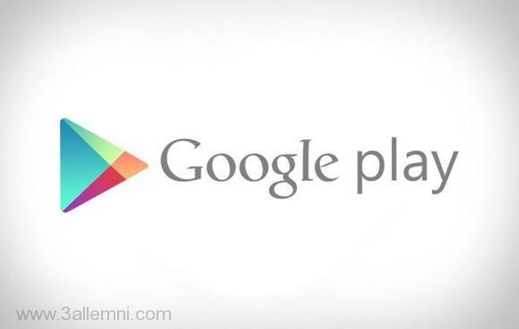 كيفيه مسح سجلات البحث فى تطبيق جوجل بلاى