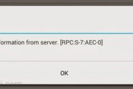 حل مشكله Error Retrieving Information From Server RPC: S-7: AEC-0 للاندرويد