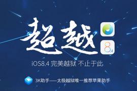 عمل جيلبريك لـ iOS 8.4