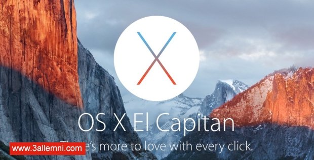 تحميل OS X El Capitan 10.11 النسخه النهائيه للماك بروابط مباشره