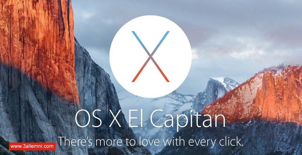 تحميل OS X El Capitan 10.11 النسخه النهائيه للماك بروابط مباشره 1