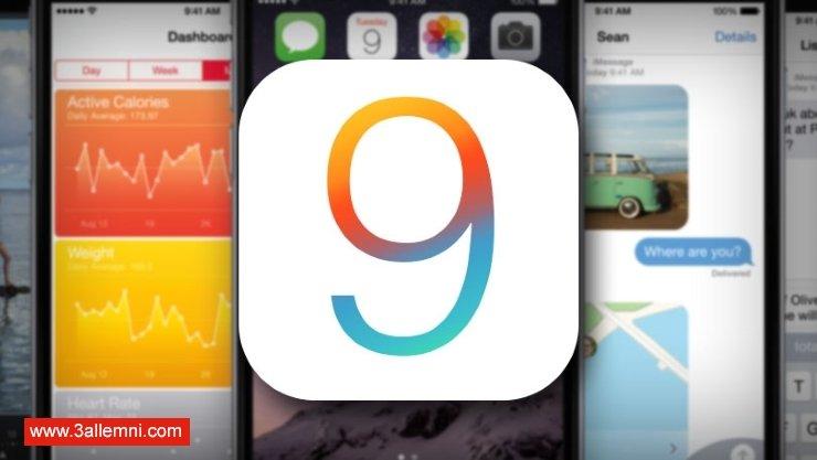 كيفيه منع الاعلانات فى iOS 9 للايفون و الايباد 1