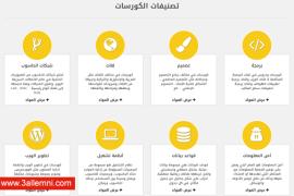 موقع كورسات عربي للبحث عن الكورسات المجانيه