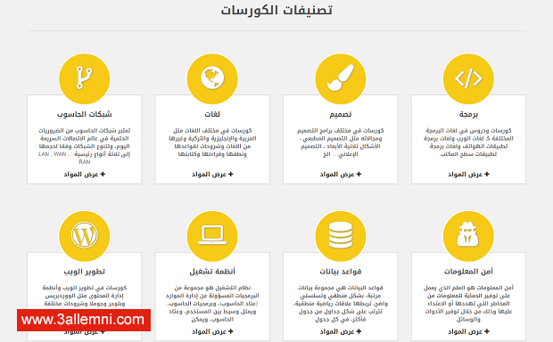 موقع-كورسات-عربي