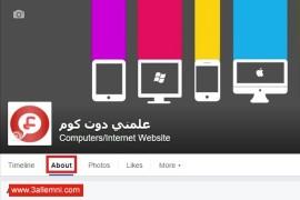 تغيير اسم صفحة الفيس بوك بعد 200 لايك 2016