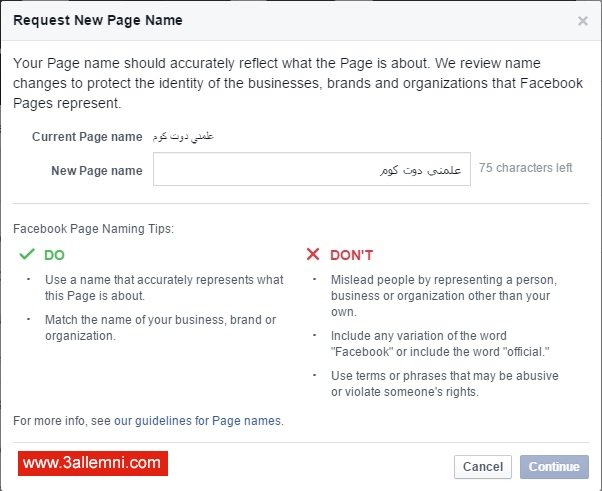 how to change facebook name after limit 2016