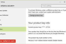 تفعيل ويندوز 10 بـ سيريال رسمي من مايكروسوفت 64bit و 32bit