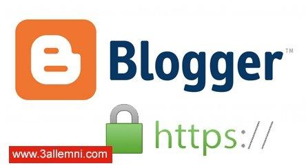 كيفيه تفعيل بروتوكول HTTPS لمدونات بلوجر Blogger