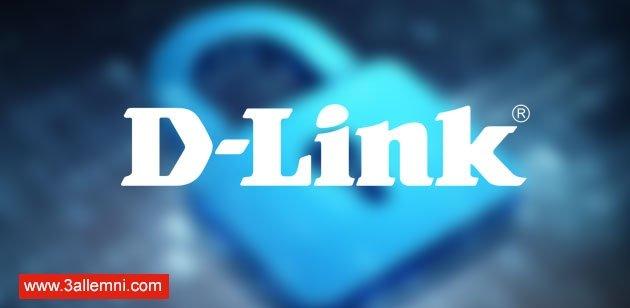 كيفية حجب موقع معين من خلال راوتر D-link 1