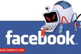 حذف فيروس الفيس بوك Merry Christmas