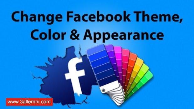 كيفية تغيير لون الفيس بوك الى اي لون تريده