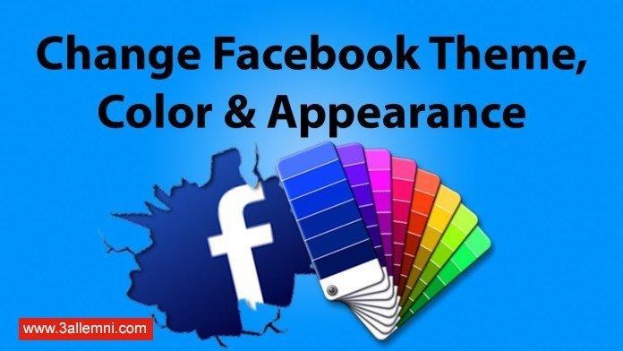 كيفية تغيير لون الفيس بوك الى اي لون تريده 1
