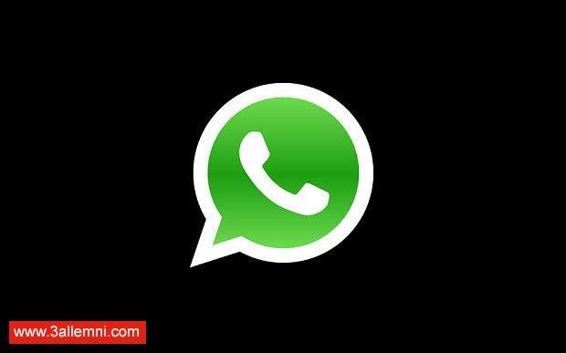 "Photo of طريقه تفعيل ميزه التحقق بخطوتين فى تطبيق واتس اب ""WhatsApp"""