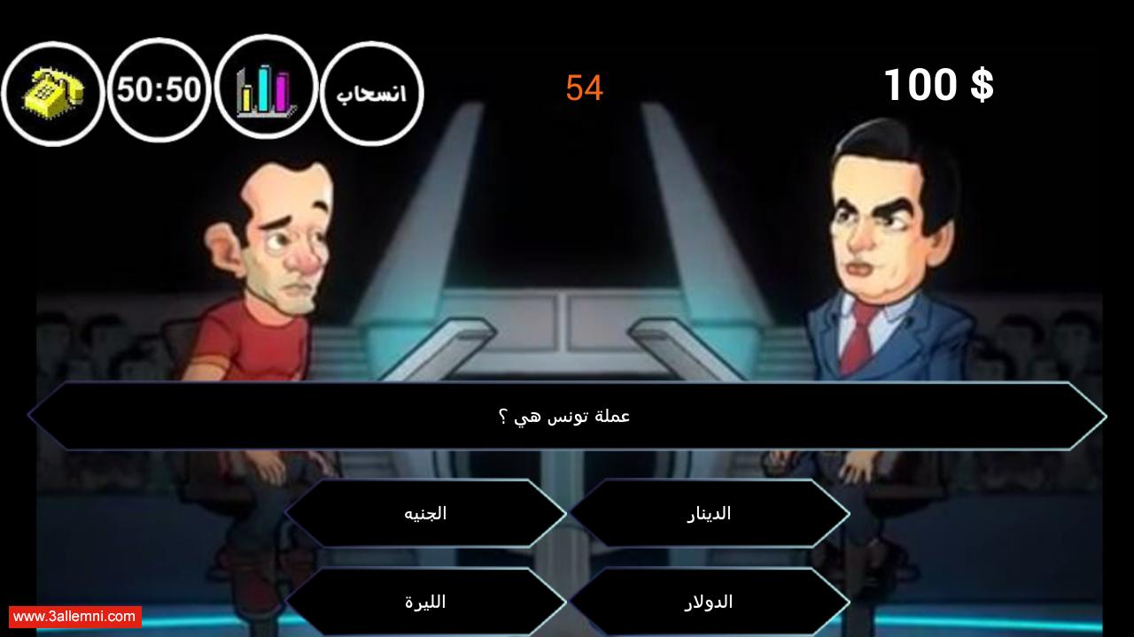 Photo of تحميل لعبة من سيربح المليون 2017 مجاناً