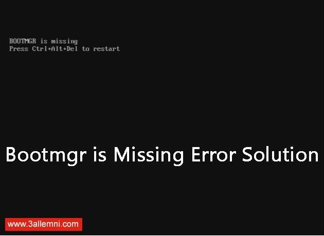 حل مشكلة Bootmgr is Missing في ويندوز 10 ، 8 ، 7 5