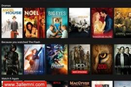 كيفيه تحميل الافلام من Netflix ومشاهدتها بدون انترنت