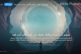 تحميل برنامج فوتوشوب Adobe PhotoShop CC 2017