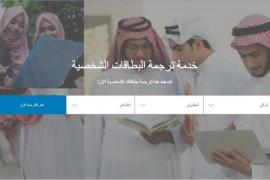 موقع ترجمه معتمد لترجمه الأوراق الثبوتية والبطاقات الشخصية