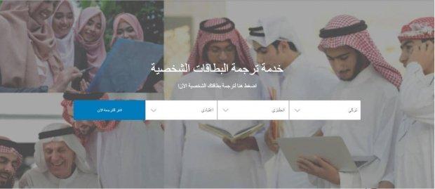 موقع ترجمه معتمد لترجمه الأوراق الثبوتية والبطاقات الشخصية 1