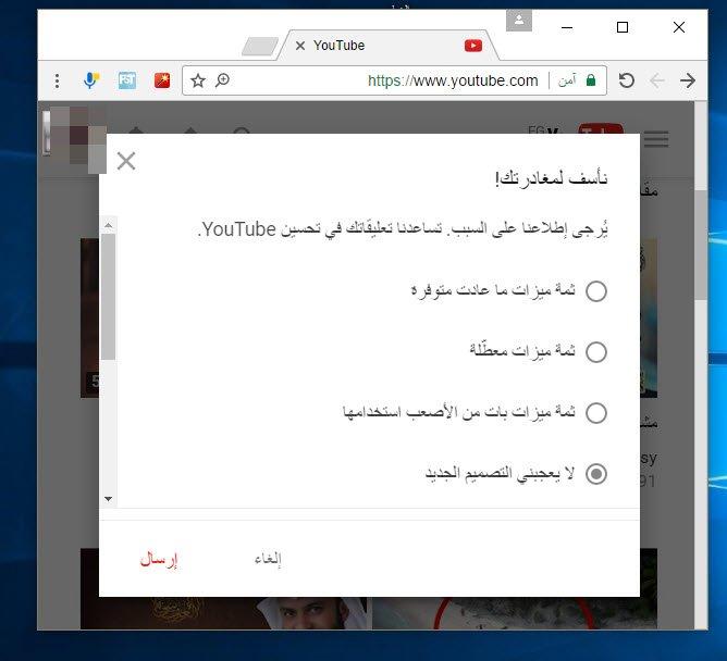 كيفية استرجاع الشكل القديم لليوتيوب YouTube 3