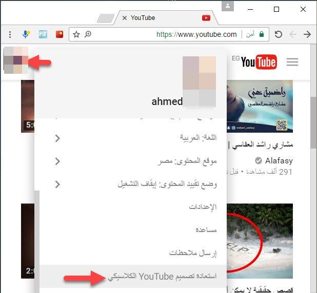 كيفية استرجاع الشكل القديم لليوتيوب YouTube 2