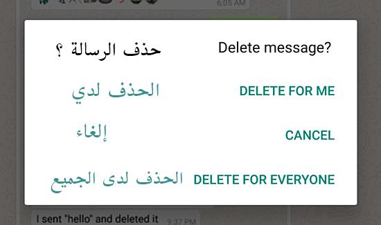طريقة حذف الرسائل المرسلة Whatsapp 2