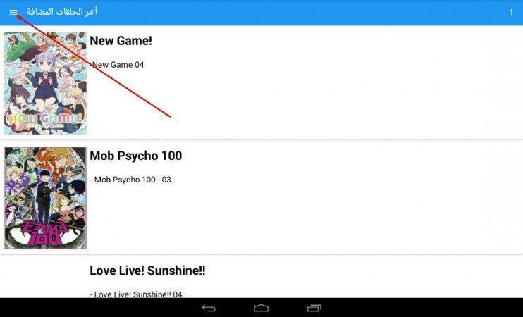 تحميل تطبيق Anime Slayer apk مجاناً للاندرويد والايفون 2020 3