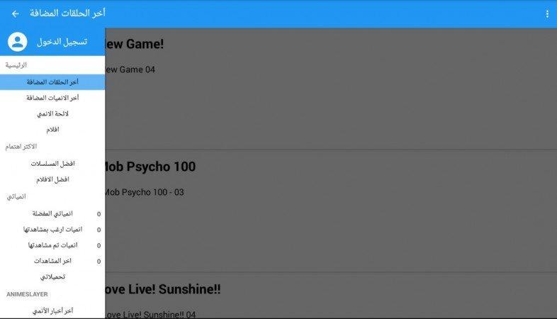 تحميل تطبيق Anime Slayer apk مجاناً للاندرويد والايفون 2020 4