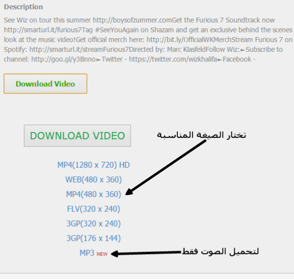 كيفية تحميل فيديوهات يوتيوب بطرق مختلفه 4